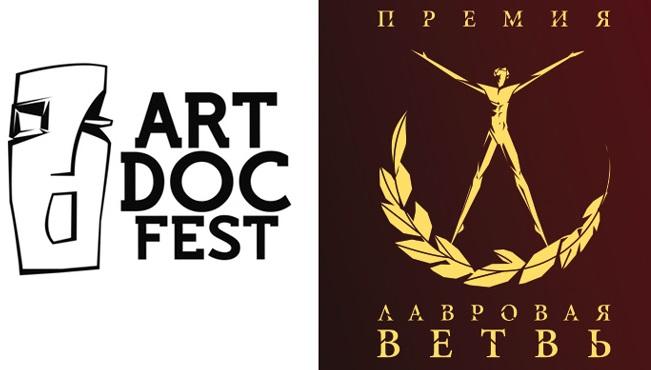 artdocfest_3
