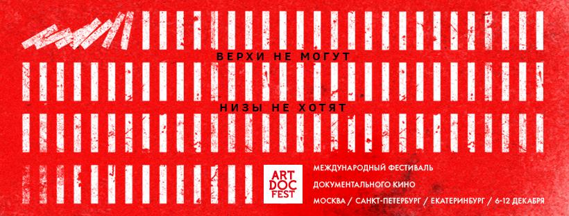 постер Артдок 2017